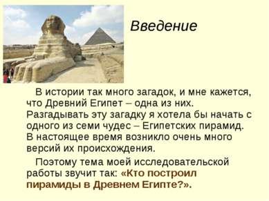 Введение В истории так много загадок, и мне кажется, что Древний Египет – одн...