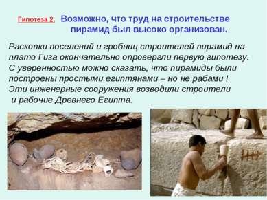 Гипотеза 2. Возможно, что труд на строительстве пирамид был высоко организова...