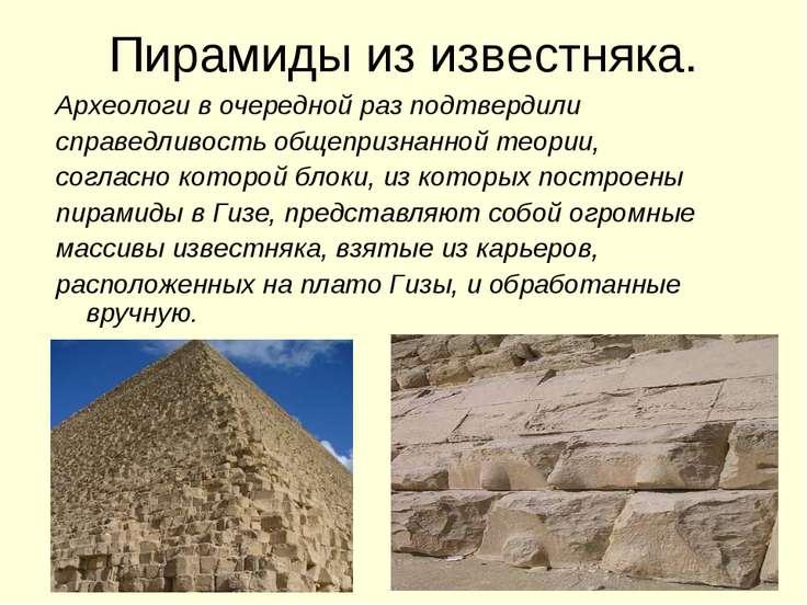 Пирамиды из известняка. Археологи в очередной раз подтвердили справедливость ...