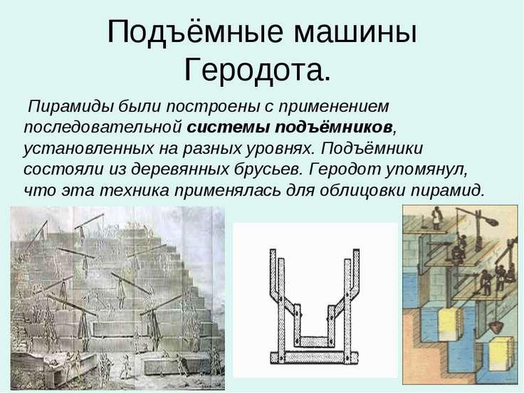 Подъёмные машины Геродота. Пирамиды были построены с применением последовател...