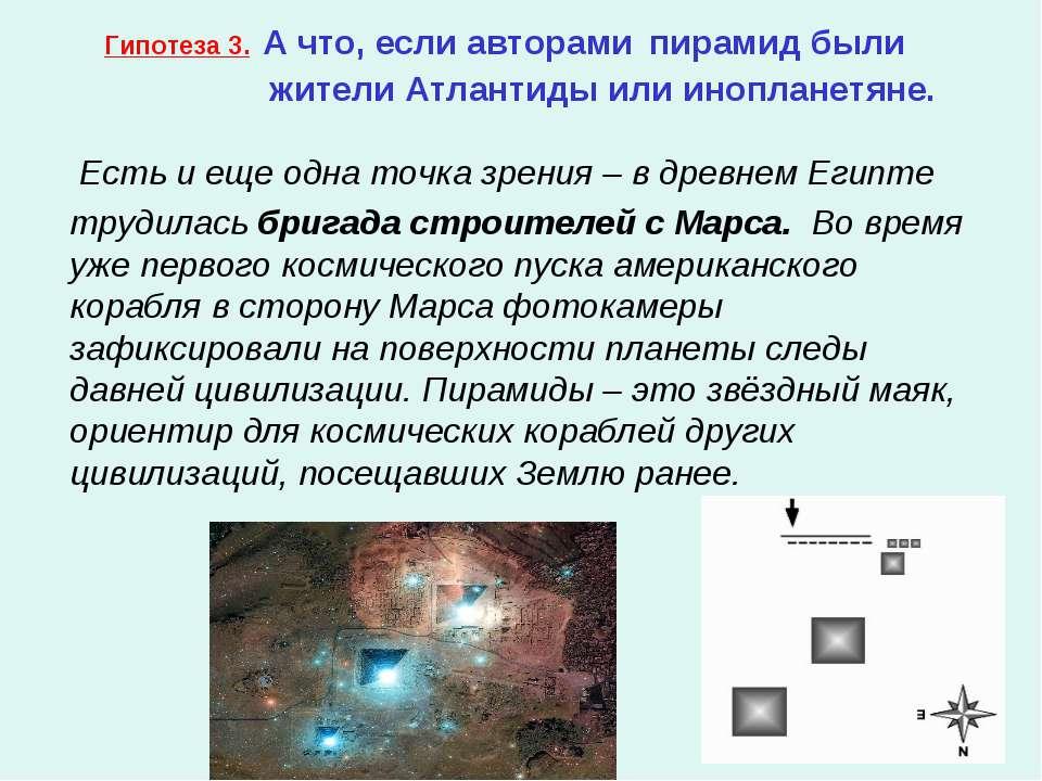 Гипотеза 3. А что, если авторами пирамид были жители Атлантиды или инопланетя...