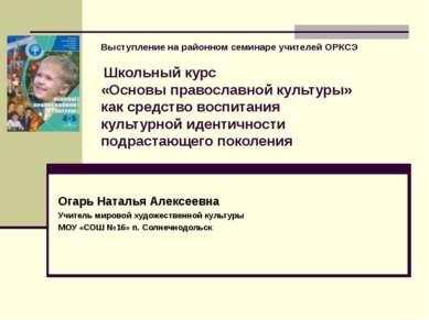 Выступление на районном семинаре учителей ОРКСЭ Школьный курс «Основы правосл...