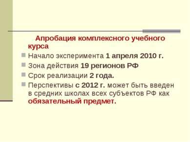 Апробация комплексного учебного курса Начало эксперимента 1 апреля 2010 г. Зо...