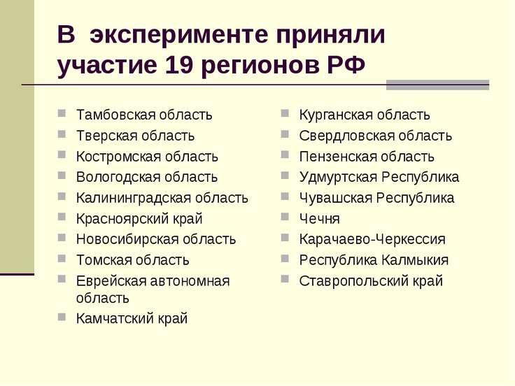 В эксперименте приняли участие 19 регионов РФ Тамбовская область Тверская обл...