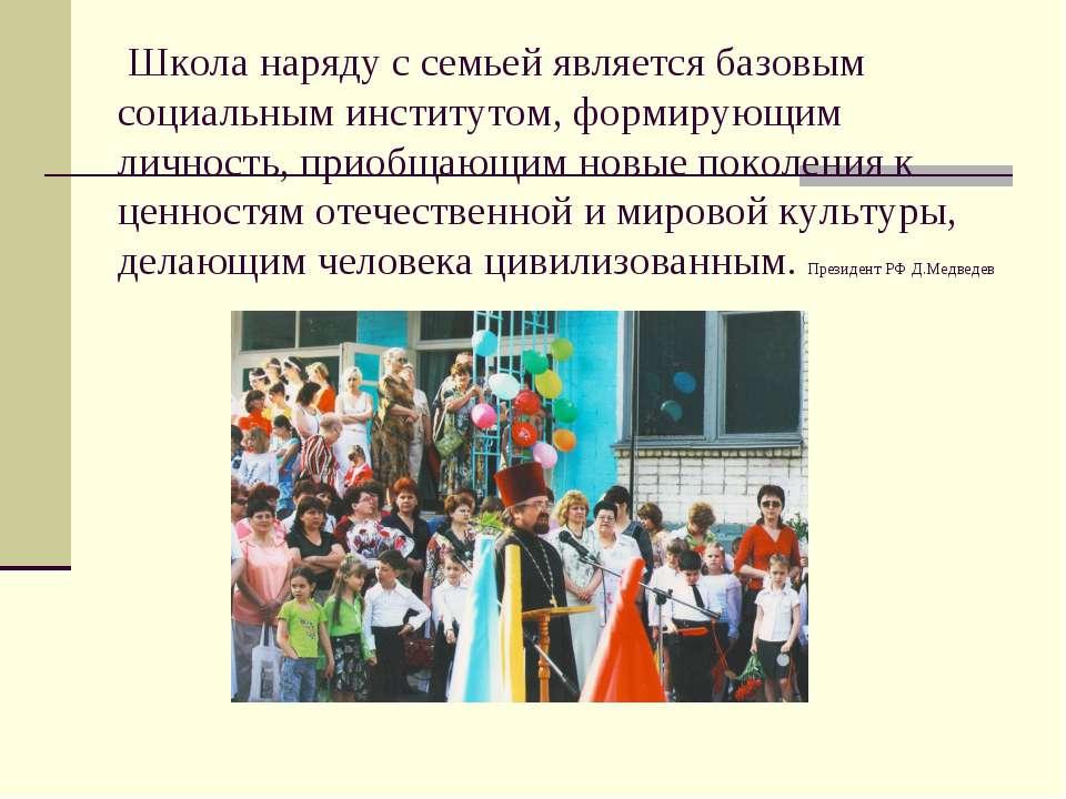 Школа наряду с семьей является базовым социальным институтом, формирующим лич...