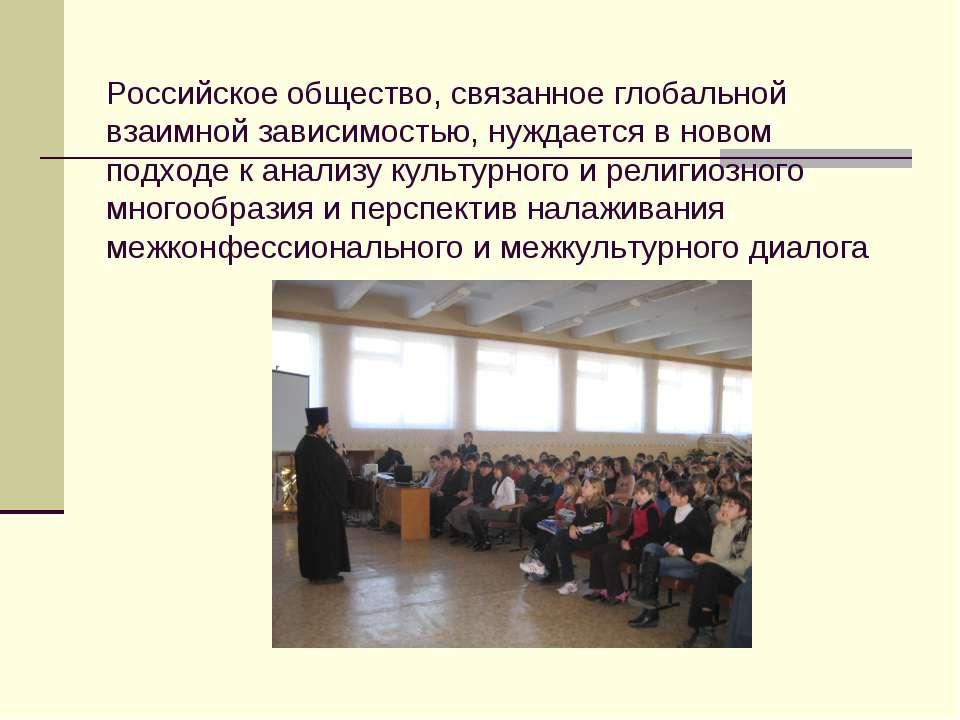 Российское общество, связанное глобальной взаимной зависимостью, нуждается в ...
