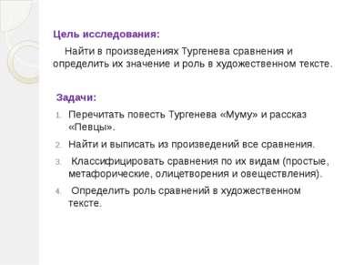 Цель исследования: Найти в произведениях Тургенева сравнения и определить их ...