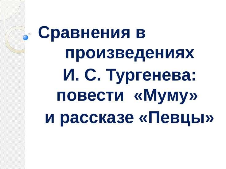 Сравнения в произведениях И. С. Тургенева: повести «Муму» и рассказе «Певцы»