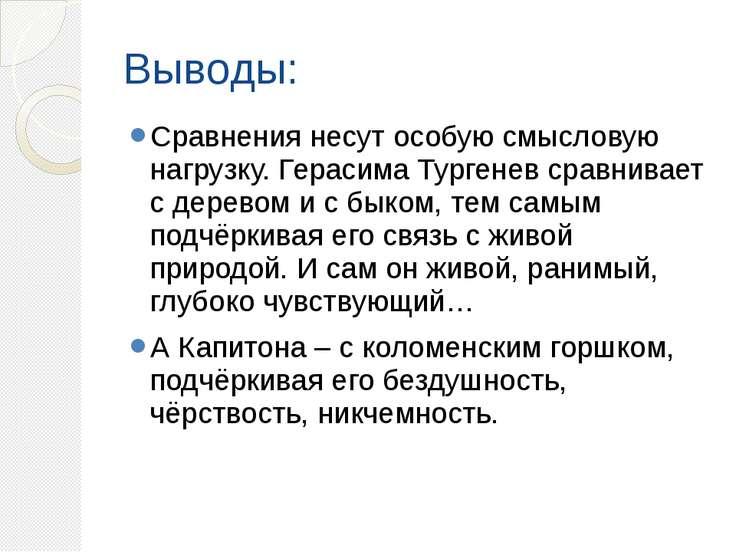 Выводы: Сравнения несут особую смысловую нагрузку. Герасима Тургенев сравнива...