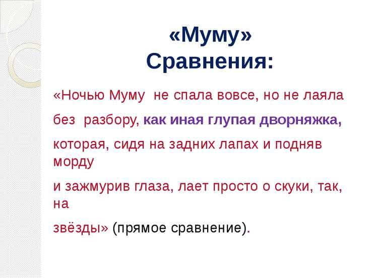 «Муму» Сравнения: «Ночью Муму не спала вовсе, но не лаяла без разбору, как ин...