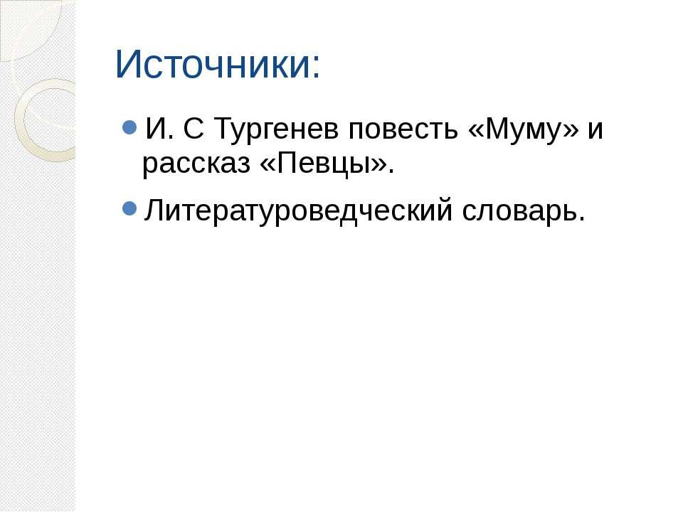 Источники: И. С Тургенев повесть «Муму» и рассказ «Певцы». Литературоведчески...