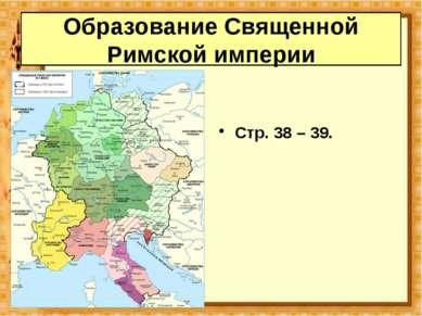 Стр. 38 – 39. Образование Священной Римской империи