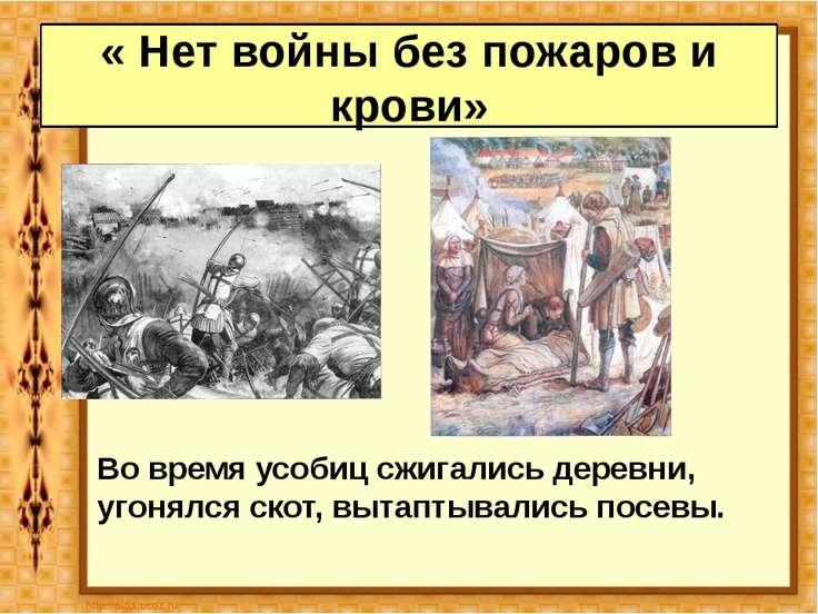 Во время усобиц сжигались деревни, угонялся скот, вытаптывались посевы. « Нет...