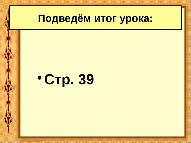 Стр. 39 Подведём итог урока: