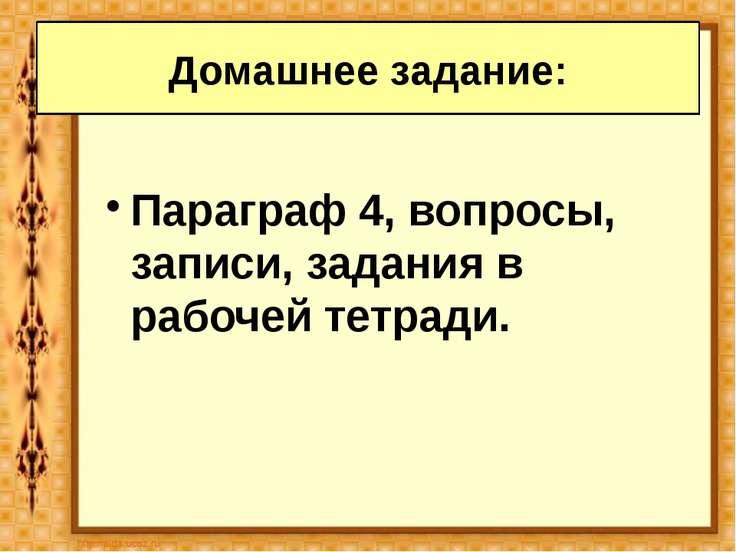 Параграф 4, вопросы, записи, задания в рабочей тетради. Домашнее задание: