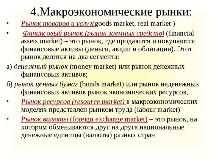 4.Макроэкономические рынки: Рынок товаров и услуг(goods market, real market )...