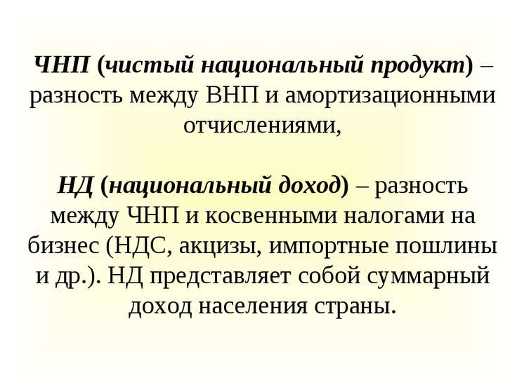 ЧНП (чистый национальный продукт) – разность между ВНП и амортизационными отч...