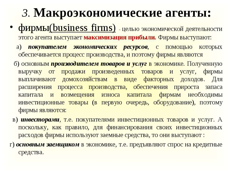 фирмы(business firms) - целью экономической деятельности этого агента выступа...