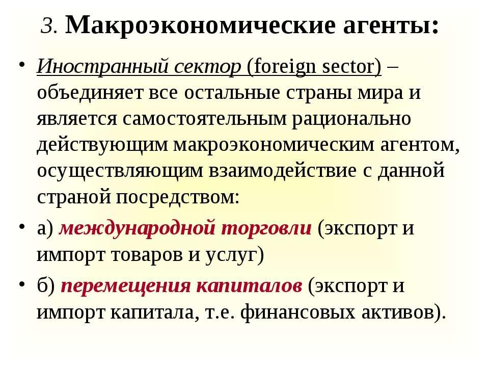 Иностранный сектор (foreign sector) – объединяет все остальные страны мира и ...