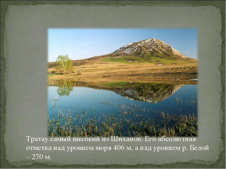 Тратау самый высокий из Шиханов. Его абсолютная отметка над уровнем моря 406 ...