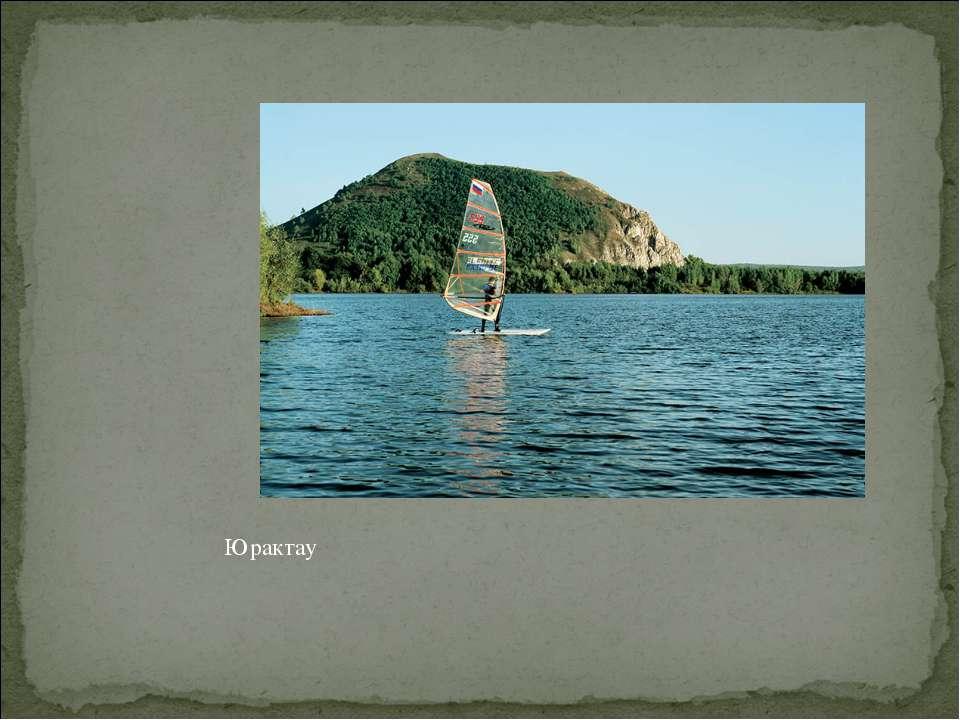 Юрактау