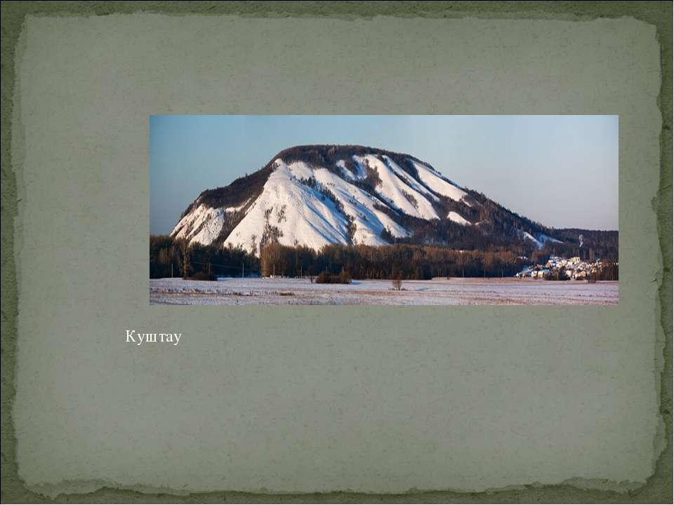 Куштау