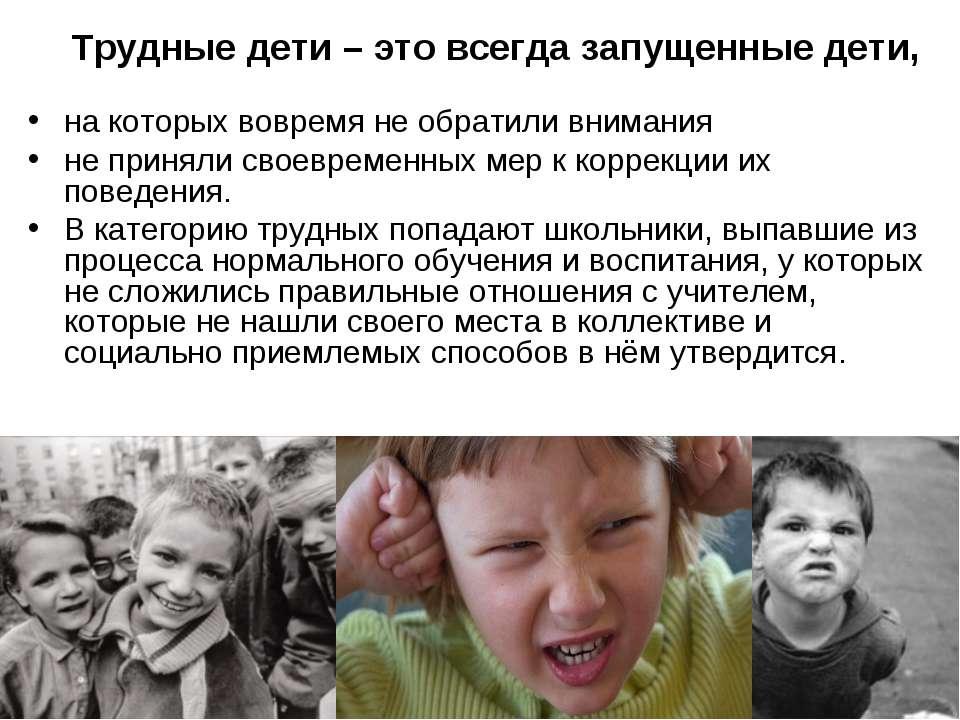 Трудные дети – это всегда запущенные дети, на которых вовремя не обратили вни...