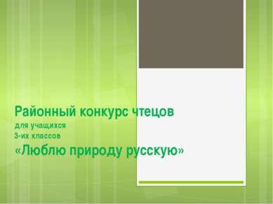 Районный конкурс чтецов для учащихся 3-их классов «Люблю природу русскую»