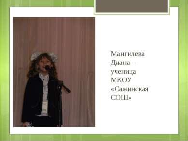 Мангилева Диана – ученица МКОУ «Сажинская СОШ»