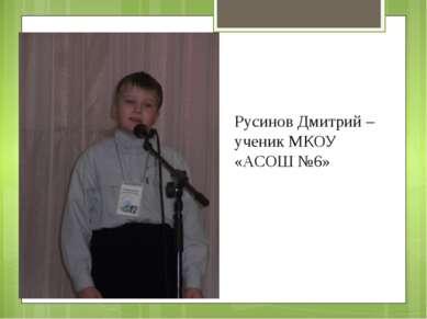 Русинов Дмитрий – ученик МКОУ «АСОШ №6»