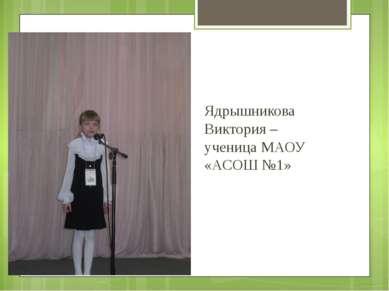 Ядрышникова Виктория – ученица МАОУ «АСОШ №1»