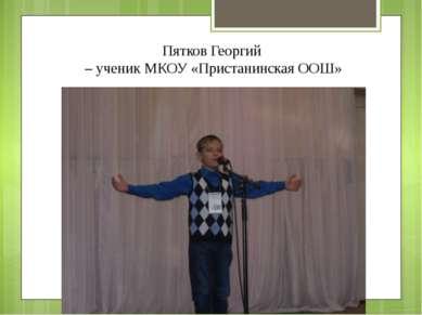 Пятков Георгий – ученик МКОУ «Пристанинская ООШ»