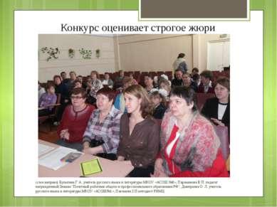 Конкурс оценивает строгое жюри (слеа направо) Бусыгина Г. А. учитель русского...
