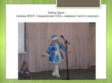 Кайзер Дарья – ученица МКОУ «Свердловская СОШ», занявшая 2 место в конкурсе