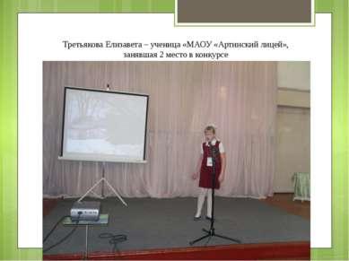 Третьякова Елизавета – ученица «МАОУ «Артинский лицей», занявшая 2 место в ко...
