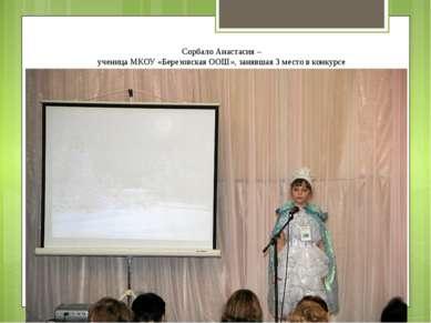 Сорбало Анастасия – ученица МКОУ «Березовская ООШ», занявшая 3 место в конкурсе
