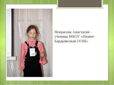 Некрасова Анастасия - ученица МКОУ «Нижне-Бардымсокая ООШ»