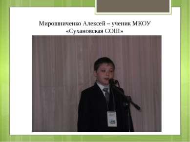 Мирошниченко Алексей – ученик МКОУ «Сухановская СОШ»