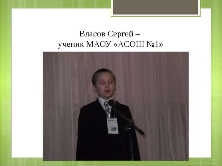 Власов Сергей – ученик МАОУ «АСОШ №1»