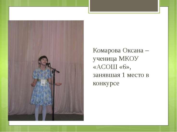 Комарова Оксана – ученица МКОУ «АСОШ «6», занявшая 1 место в конкурсе