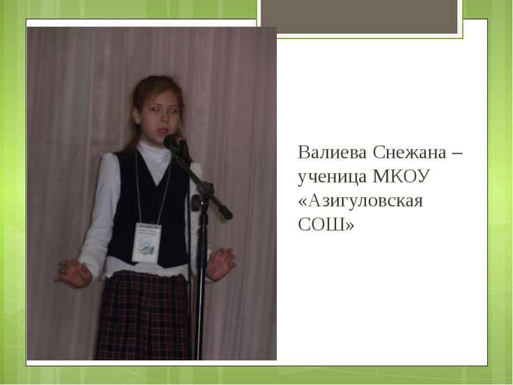 Валиева Снежана – ученица МКОУ «Азигуловская СОШ»