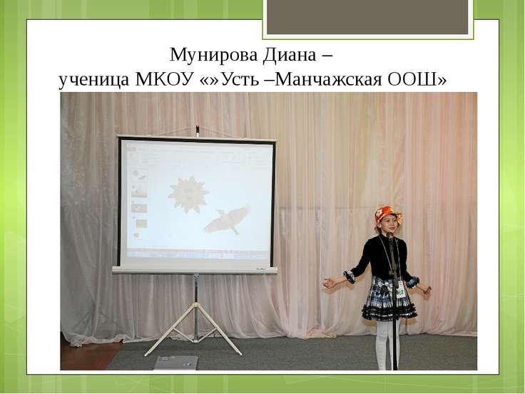 Мунирова Диана – ученица МКОУ «»Усть –Манчажская ООШ»