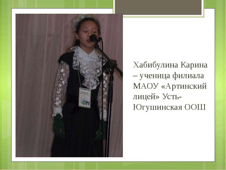 Хабибулина Карина – ученица филиала МАОУ «Артинский лицей» Усть-Югушинская ООШ