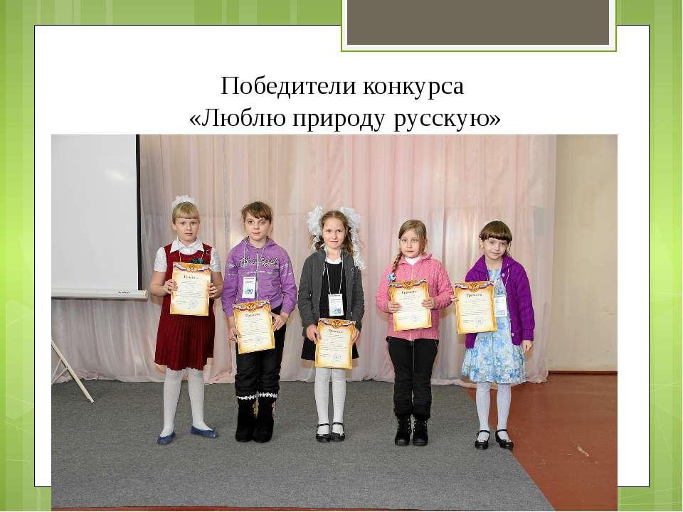 Победители конкурса «Люблю природу русскую»