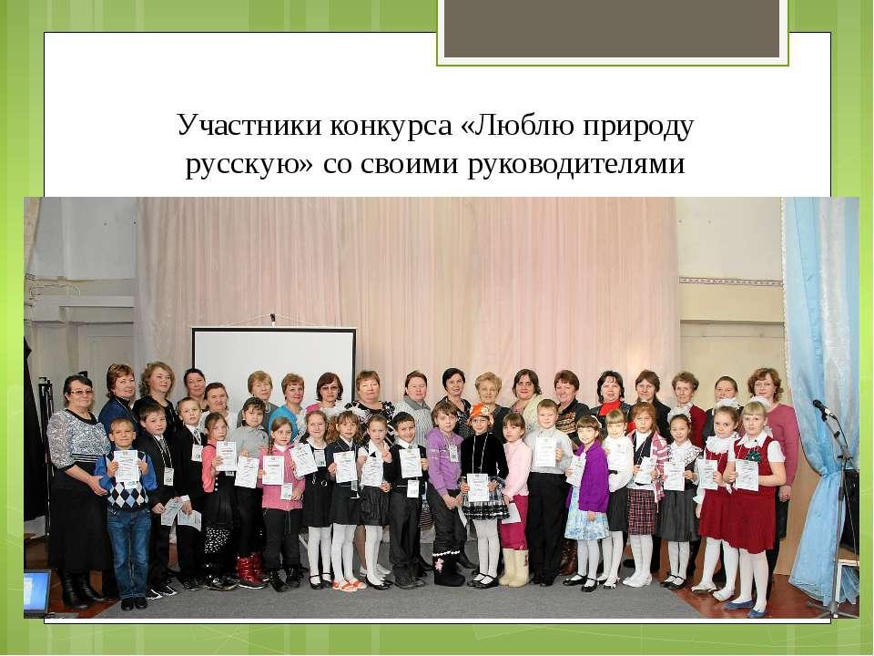 Участники конкурса «Люблю природу русскую» со своими руководителями