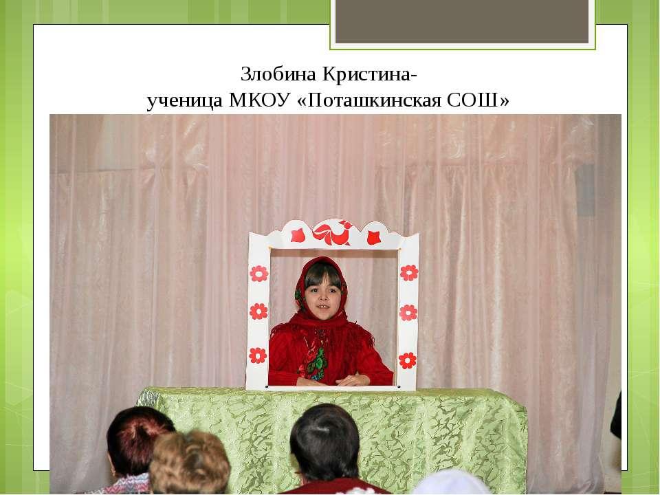 Злобина Кристина- ученица МКОУ «Поташкинская СОШ»