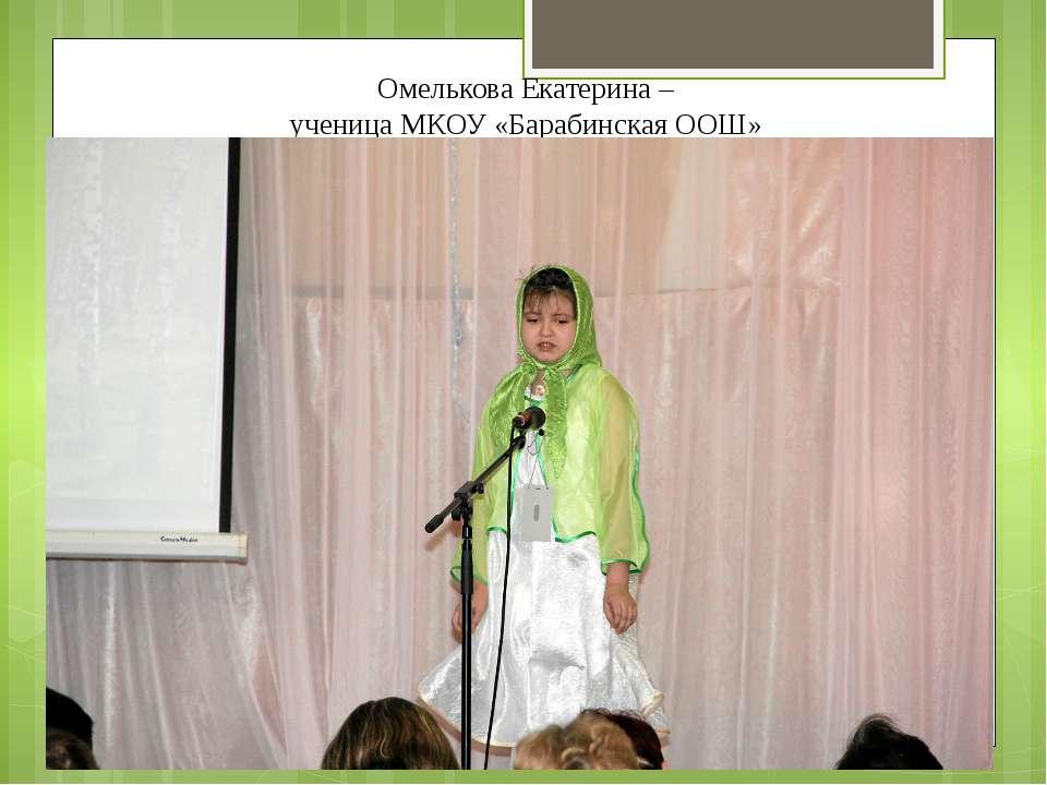 Омелькова Екатерина – ученица МКОУ «Барабинская ООШ»