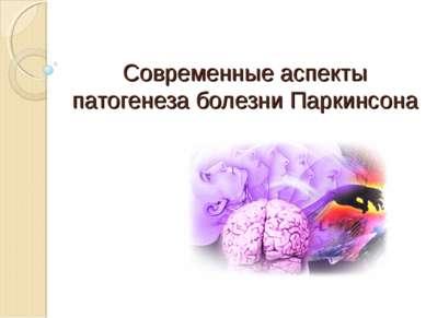 Современные аспекты патогенеза болезни Паркинсона