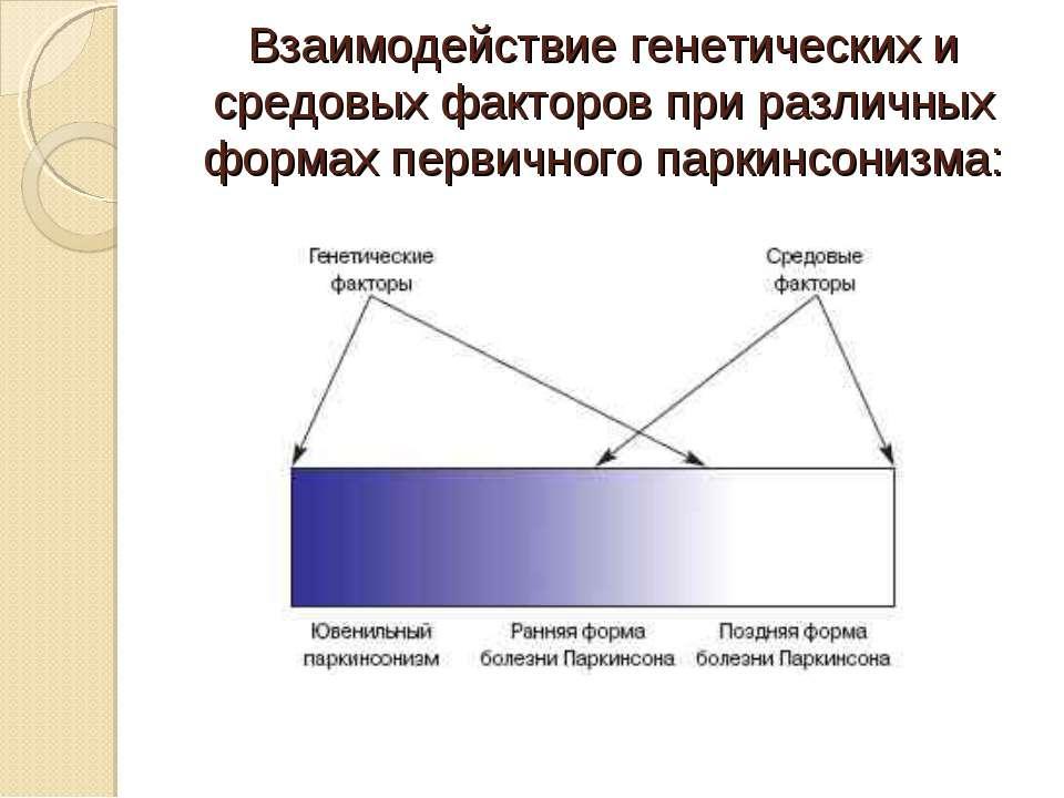 Взаимодействие генетических и средовых факторов при различных формах первично...