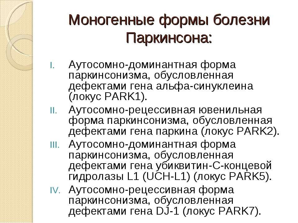 Моногенные формы болезни Паркинсона: Аутосомно-доминантная форма паркинсонизм...